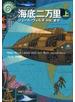 海底二万里(上)(新潮文庫)