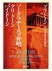 ソークラテースの弁明・クリトーン・パイドーン(新潮文庫)