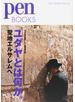 ユダヤとは何か。 聖地エルサレムへ