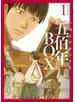 五佰年BOX(1)