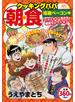 クッキングパパ 朝食 塩麹ベーコン編 (講談社プラチナコミックス)