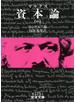 マルクス 資本論 1