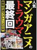 人気マンガ・アニメのトラウマ最終回 衝撃の迷ラスト120本