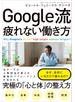 【期間限定価格】Google流 疲れない働き方