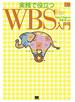 実務で役立つWBS(Work Breakdown Structures)入門