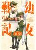 幼女戦記食堂(1)