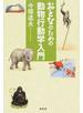 おとなのための動物行動学入門