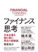 ファイナンス思考―――日本企業を蝕む病と、再生の戦略論