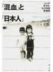「混血」と「日本人」 ハーフ・ダブル・ミックスの社会史