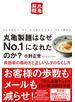 丸亀製麵はなぜNo.1になれたのか? 非効率の極め方と正しいムダのなくし方