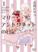 マリー・アントワネットの日記 Rose(新潮文庫)