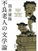 不良老人の文学論 Essays on Literature & Other Subjects 2004−2018