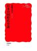 日本の同時代小説