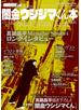 闇金ウシジマくん本 漫画家本SPECIAL (SHONEN SUNDAY COMICS SPECIAL)
