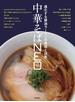 中華そばNEO 進化する醬油ラーメンの表現と技術
