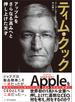 【期間限定価格】ティム・クック-アップルをさらなる高みへと押し上げた天才
