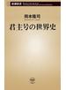 君主号の世界史(新潮新書)