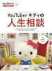 YouTuberキティの人生相談 HELLO KITTY CHANNEL公認