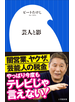 芸人と影(小学館新書)