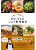 村上祥子のシニア料理教室 人気レシピ集めました!