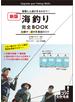 海釣り完全BOOK 仕掛け・釣り方最強のコツ 新版 基礎と上達がまるわかり!