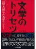 文学のトリセツ 「桃太郎」で文学がわかる!