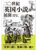 二〇世紀「英国」小説の展開