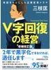 V字回復の経営 実話をもとにした企業変革ドラマ Turnaround Task Force 増補改訂版