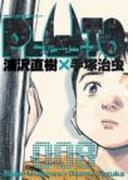 PLUTO(ビッグコミックス) 8巻セット