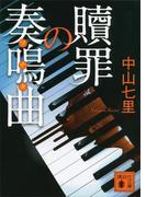 1巻目99円フェア