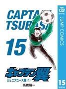 【セット商品】キャプテン翼 ジュニアユース編 15~21巻