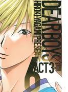 【セット商品】DEAR BOYS ACT 3 6~10巻セット