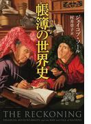 帳簿の世界史