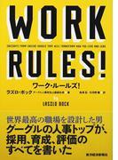 ワーク・ルールズ! 君の生き方とリーダーシップを変える
