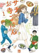 初夏の女性応援コミック特集