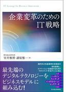 企業変革のためのIT戦略
