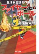 ドラマ放送記念!警察小説特集