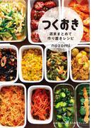 日々を彩る料理・レシピ本特集