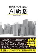 世界トップ企業のAI戦略(日経BP Next ICT選書)