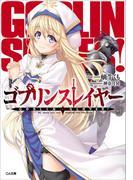 ラノベ・コミックス コラボセール