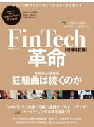 FinTech革命【増補改訂版】 未来の金融はテクノロジーが奏でる