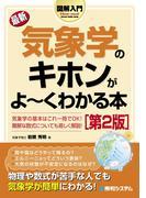 【期間限定価格】図解入門 最新 気象学のキホンがよーくわかる本[第2版]