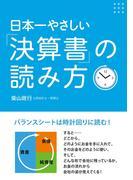 【期間限定価格】日本一やさしい「決算書」の読み方