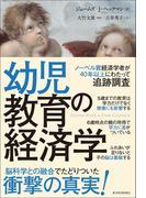 【期間限定価格】幼児教育の経済学
