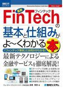 図解入門ビジネス 最新 FinTechの基本と仕組みがよーくわかる本