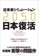 【期間限定価格】2050 近未来シミュレーション日本復活