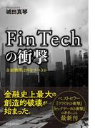 【期間限定価格】FinTechの衝撃
