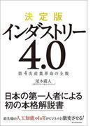 【期間限定価格】決定版 インダストリー4.0
