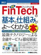 【期間限定価格】図解入門ビジネス 最新FinTechの基本と仕組みがよーくわかる本