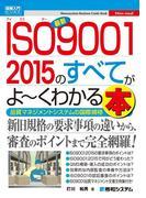 【期間限定価格】図解入門ビジネス 最新ISO9001 2015のすべてがよーくわかる本